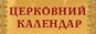 cerkovn calendar