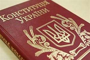 constitution_ukraine_1b_irs.in_.ua_