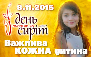 Pray_Day_2015_Banner_635x400_Yellow_1 (1)