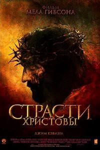 1377122467_strastihristovy